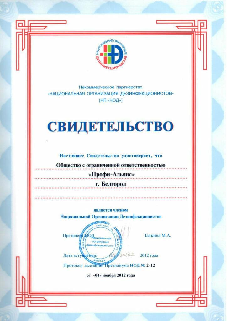 Свидетельство о вступлении в Национальную Организацию Дезинфекционистов (НОД)