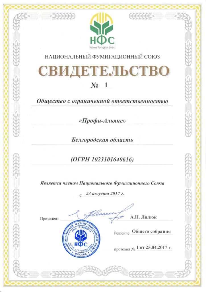 Свидетельство о вступлении в добровольное объединение юридических лиц - Национальный Фумигационный Союз (НФС)