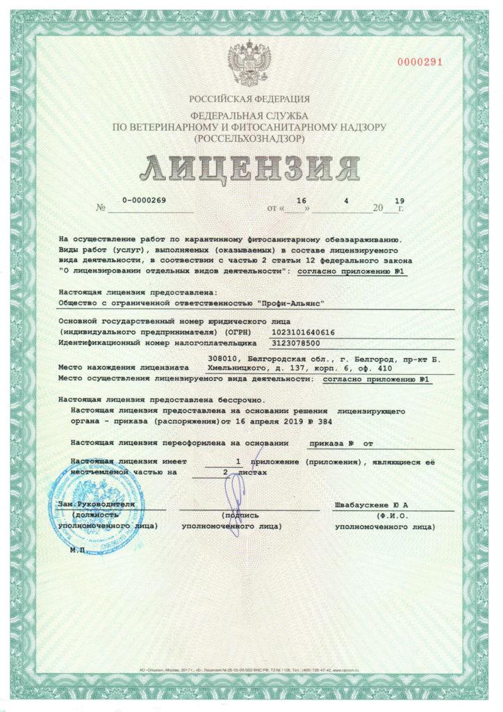 Получена лицензия на осуществление работ по карантинному фитосанитарному обеззараживанию